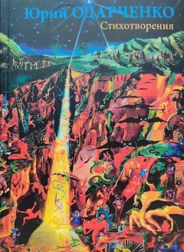 «Стихотворения» Юрия Одарченко