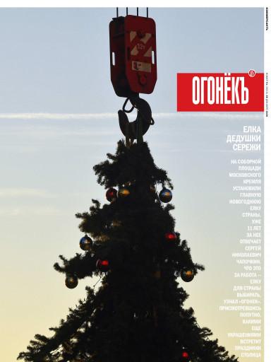 Огонёк №51 28 декабря