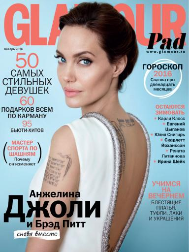 Glamour №1 январь