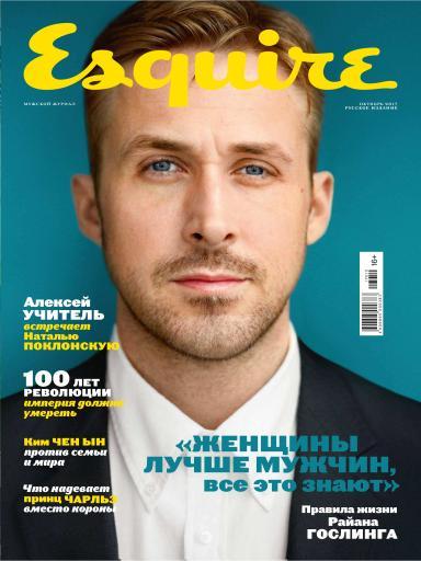 Esquire №10 октябрь