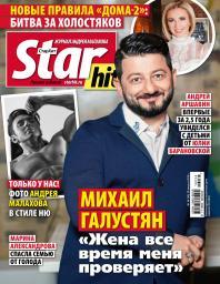 StarHit №34