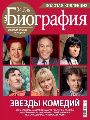 GALA Биография №4 апрель