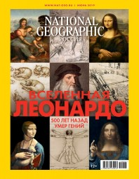 National Geographic №6