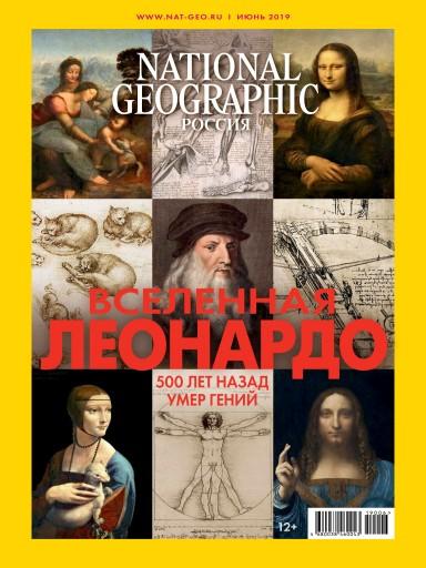 National Geographic №6 Июнь