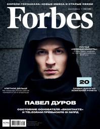 Forbes №3