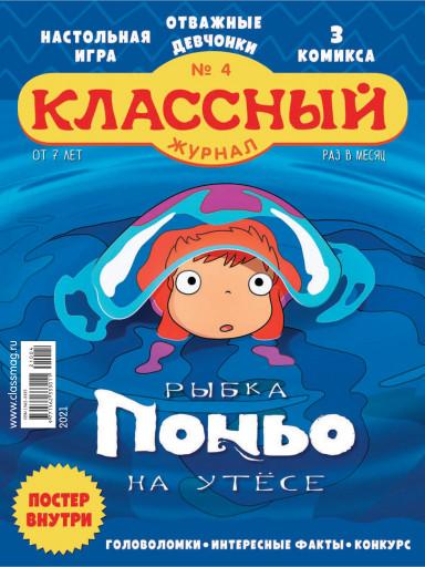 Классный журнал №4 апрель