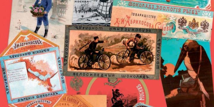 Сладкая тайна Алексея Абрикосова