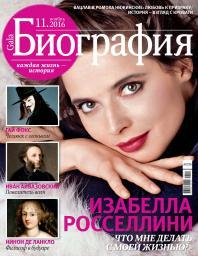 Gala Биография №11
