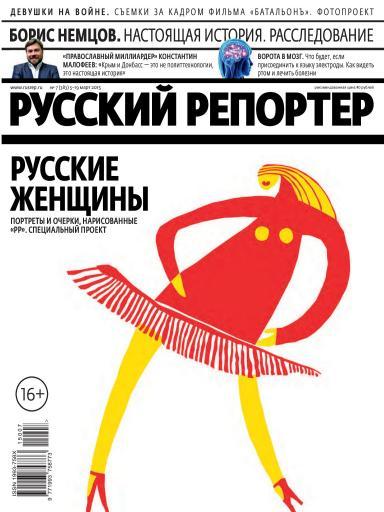 Русский репортер №7 5 марта