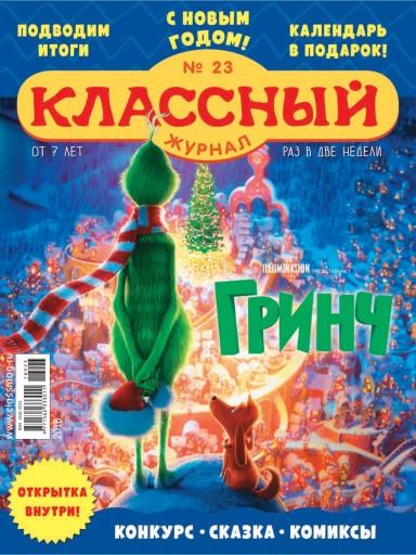 Классный журнал №23 6 декабря