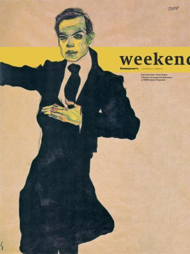 Weekend №34 6 октября