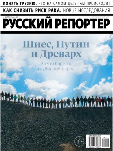 Русский репортер №12 1 июля