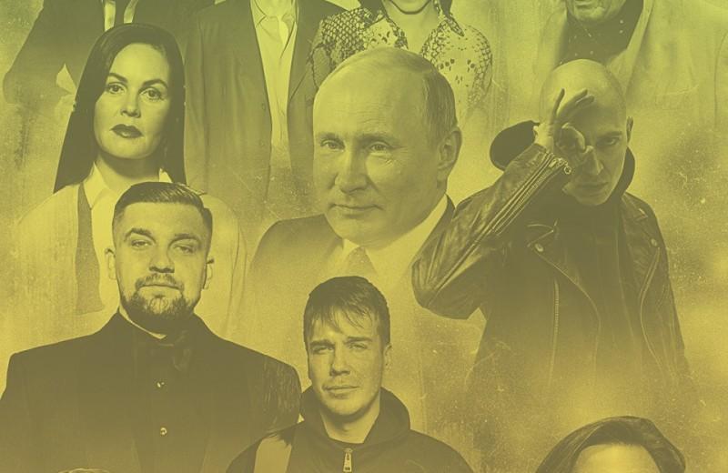 150 самых влиятельных людей России 2019