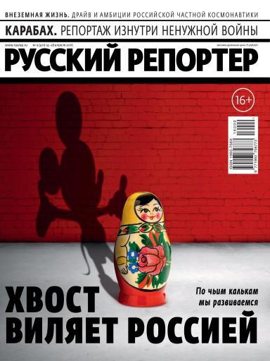 Русский репортер №9 14 апреля