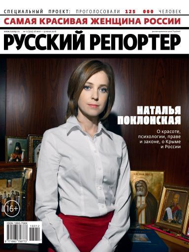 Русский репортер №12 26 мая