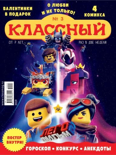 Классный журнал №3 7 февраля