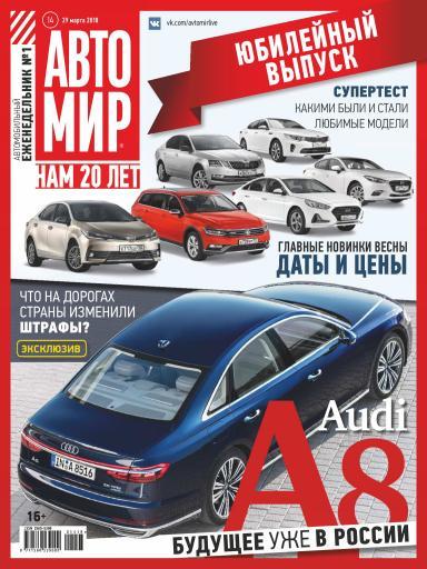 АвтоМир №14 29 марта