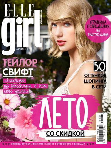 Elle girl №8 Август
