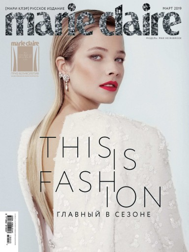 Marie Claire №38 март