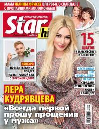 StarHit №17
