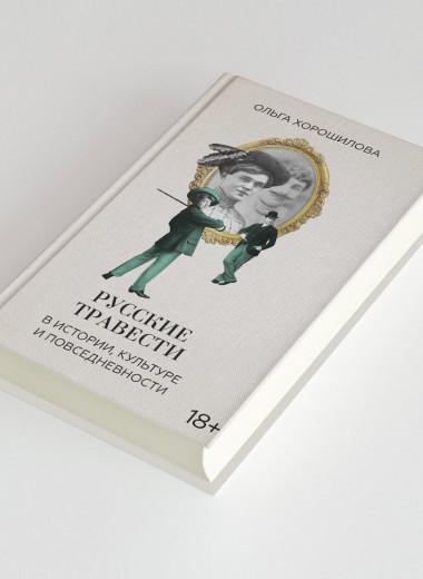 История русской травести-культуры — в книге историка костюма и моды Ольги Хорошиловой. Публикуем ее фрагмент