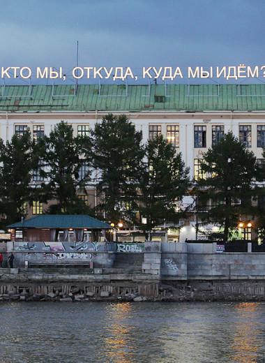 Текст Конституции шипит на утюге. Об основном проекте Уральской индустриальной биеннале