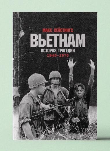 «Вьетнам. История трагедии. 1945–1975»
