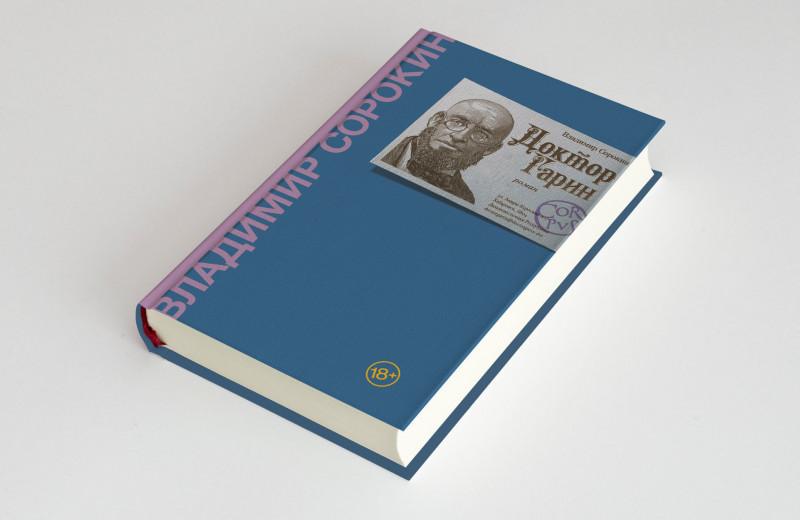 Титановые ноги, 1917 год и врачевание задниц: каким получился свежий роман Владимира Сорокина