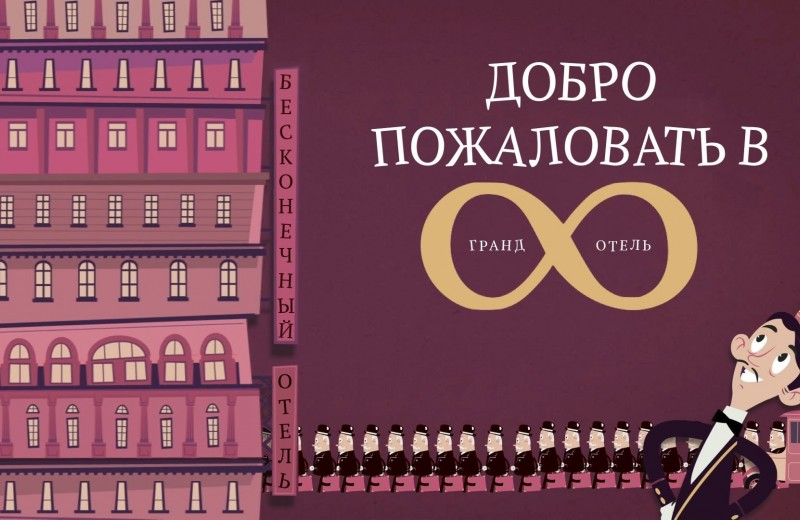 Точно не «Гранд Будапешт»: что такое парадокс бесконечного отеля
