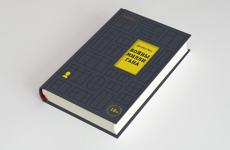 История Билли Миллигана — маньяка с 24 личностями: фрагмент книги Дэниэла Киза «Войны Миллигана»