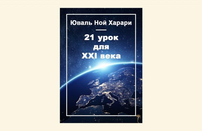 «21 урок для XXI века»