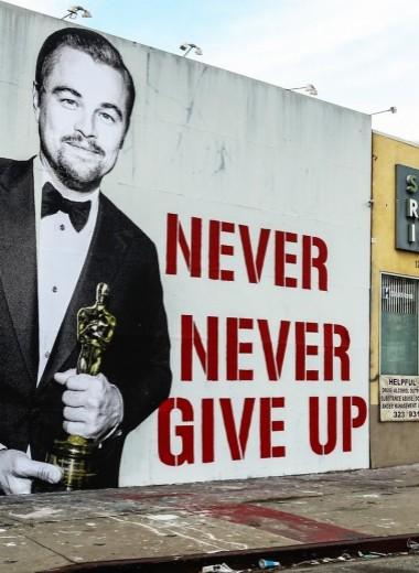 Синдром Ди Каприо: актеры, режиссеры и операторы, которые никак не получат