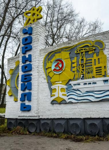 Чернобыль может получить статус объекта Всемирного наследия ЮНЕСКО