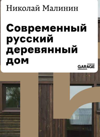 Чтение на 15 минут: как возникли советские дачи 1930-х годов
