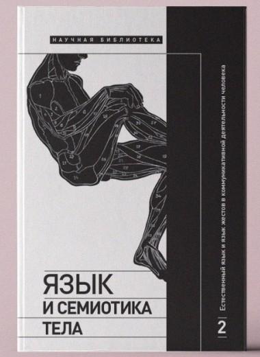 «Язык и семиотика тела»