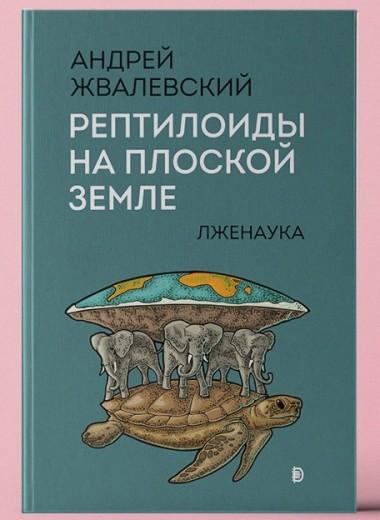 «Рептилоиды на плоской Земле. Лженаука»