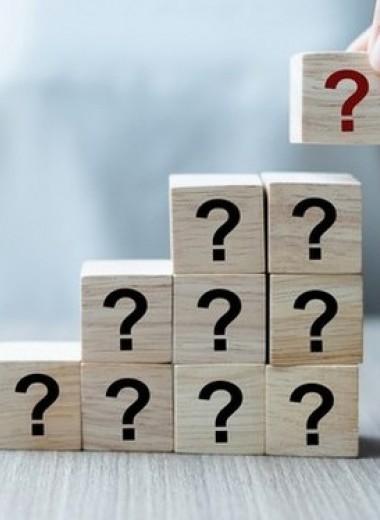 3 вопроса, которые превратят проблему в возможность