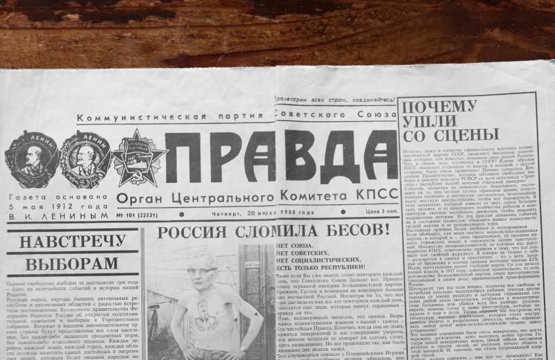 Светлая полоса: фальшивый номер газеты