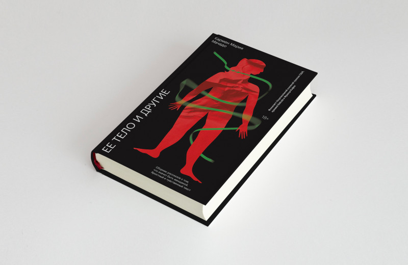 Первый сексуальный опыт: отрывок изсборника «Ее тело идругие» Кармен Марии Мачадо