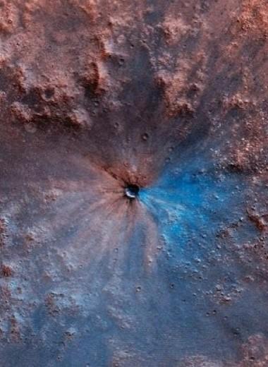 «Космический пейнтбол». На Марсе нашли свежий ударный кратер