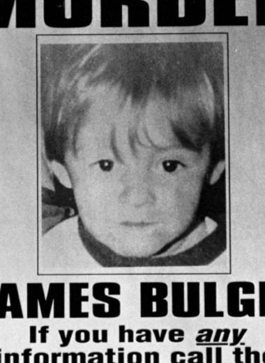 «Это же просто дети»: преступление, которое потрясло Великобританию