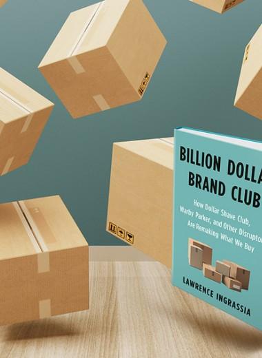 Как компании-новички переписывают правила игры для монополистов и сокрушают бренды