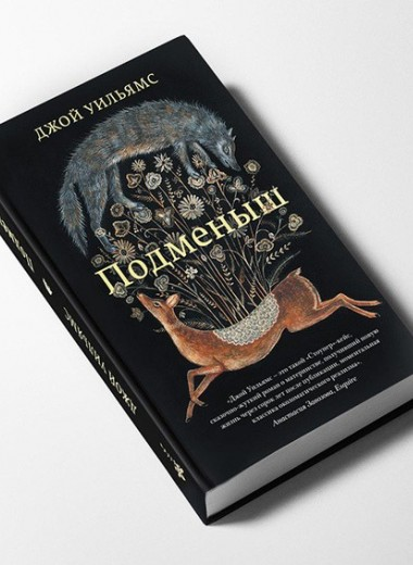 «Подменыш»: глава из романа Джоя Уильямса, получившего новую жизнь 40 лет спустя