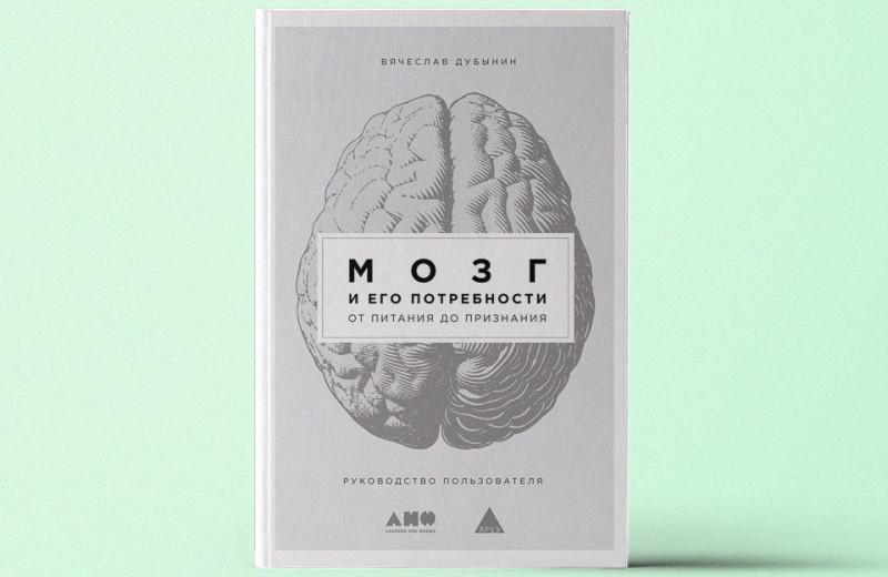 «Мозг и его потребности: От питания до признания»