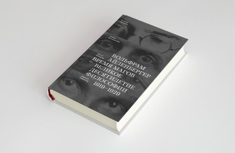 История немецкой философии — в биографиях четырех крупнейших философов XX века: фрагмент книги Вольфрама Айленбергера «Время магов»