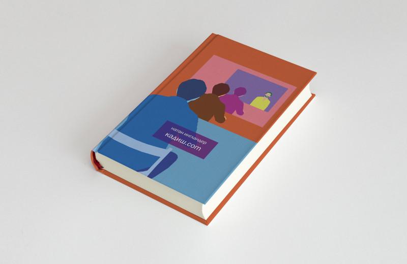 «Кадиш.com» — комический роман финалиста Пулитцера Натана Ингландера об отношениях отцов и детей. Публикуем его фрагмент