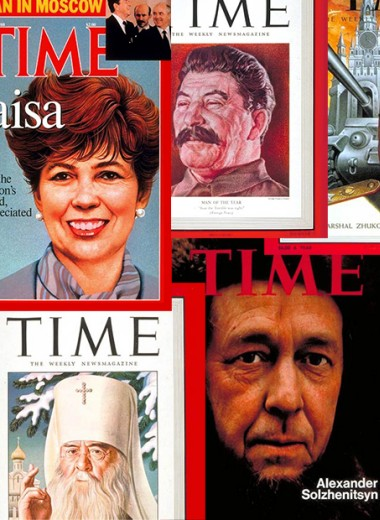 Жуков, Солженицын, Горбачева и другие люди из СССР на обложке Time
