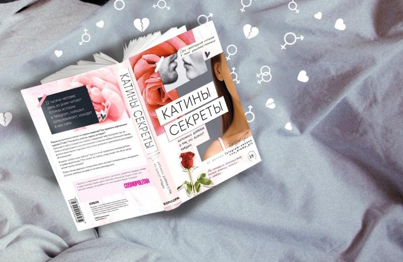 Катины секреты: интимный дневник о том, что волнует каждого