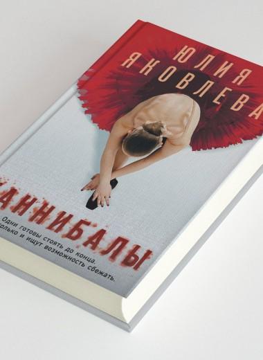 Чтение выходного дня: отрывок из детективного романа о балете «Каннибалы» Юлии Яковлевой