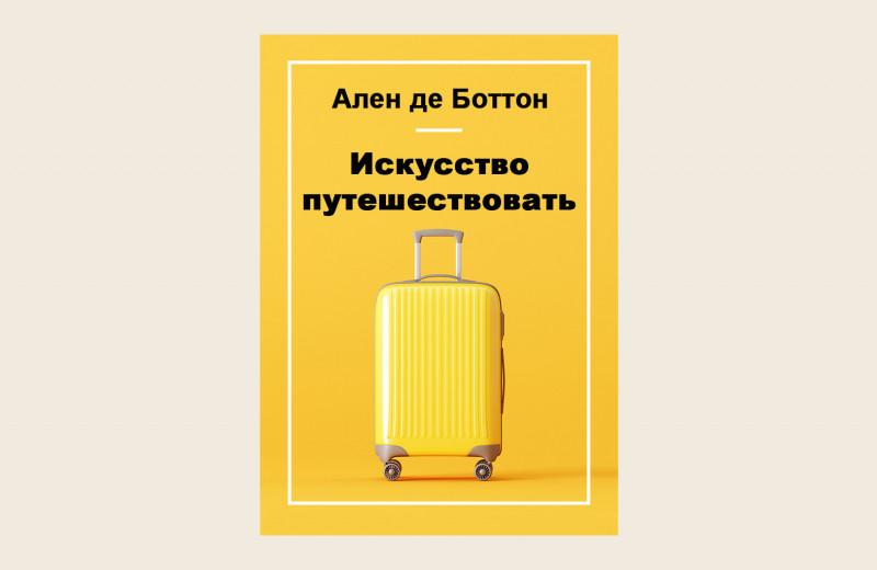 Искусство путешествовать